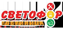 """Гостиница в г. Льгов """"Светофор"""""""